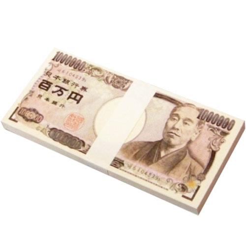 【現物】百万円メモ帳[当日出荷可]