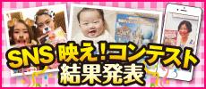 SNS映え!コンテスト